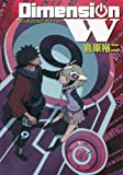 ディメンション W(9) (ヤングガンガンコミックススーパー) -