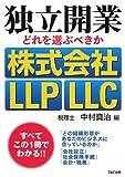 独立開業どれを選ぶべきか株式会社・LLP・LLC