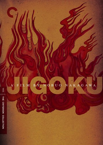 Jigoku / Ад (Колесо) (1960)