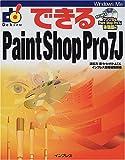 できるPaint Shop Pro7J (できるシリーズ)
