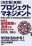 [改訂版]実践! プロジェクト・マネジメント