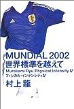 MUNDIAL2002 世界標準を越えて―フィジカル・インテンシティIV