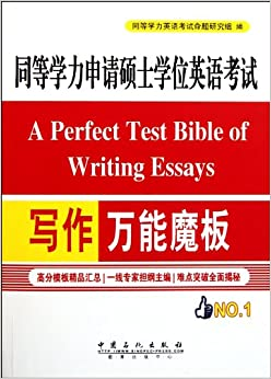 writing masters level essays 1 writing at m level good practice in essay writing people think that i can teach them style what stuff it all is have academic writing at masters level.