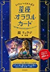 プトレマイオス式 星座オラクルカード: 星の神々が告げる未来のメッセージ ([バラエティ])