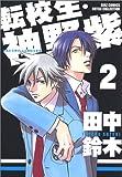 転校生・神野紫  (2) (バーズコミックス ルチルコレクション)