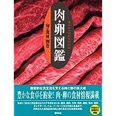 別巻 肉・卵図鑑 (旬の食材)