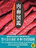 旬の食材〈別巻〉肉・卵図鑑