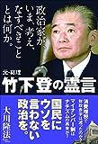 政治家が、いま、考え、なすべきこととは何か。元・総理 竹下登の霊言