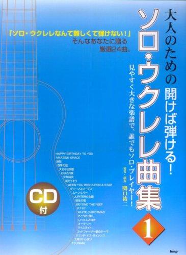 CDブック 大人のための開けば弾ける! ソロウクレレ曲集(1) CDつき