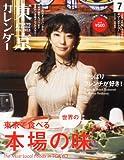 東京カレンダー 2013年 07月号 [雑誌]