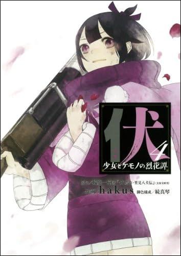 伏 少女とケモノの烈花譚(4) (ビッグガンガンコミックス)
