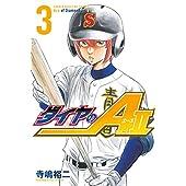ダイヤのA act2(3) (週刊少年マガジンコミックス)