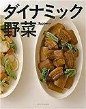 ダイナミック野菜料理 (オレンジページブックス)