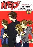 ハモネプMASTER BOOK―楽譜がいっぱ~い!!