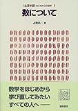数について (「生涯学習」はじめからの数学)