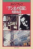 ガイドブック『アンネの日記』を訪ねる (新日本Guide Book)