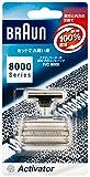 ブラウン シェーバー網刃・内刃コンビパック F/C8000