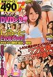 DVDしろ~とEvolution!! (エボリューション) 2013年 12月号 [雑誌]
