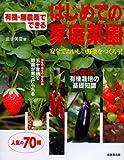 有機・無農薬でできるはじめての家庭菜園—安全でおいしい野菜をつくろう!