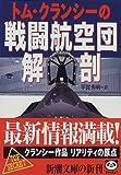 トム・クランシーの戦闘航空団解剖 (新潮文庫)
