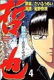 哲也―雀聖と呼ばれた男 (4) (少年マガジンコミックス)
