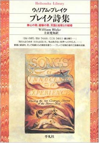 ブレイク詩集―無心の歌、経験の歌、天国と地獄との結婚 (平凡社ライブラリー)