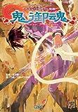 デモンパラサイト異聞 鬼御魂 [Role&Roll TRPG] (Role&Roll RPGシリーズ)