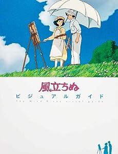 風立ちぬビジュアルガイド (アニメ関係単行本)