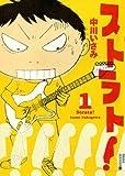 ストラト! 1 (IKKI COMIX) [コミック] / 中川いさみ (著); 小学館 (刊)