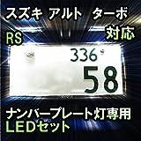 LEDナンバープレート用ランプ スズキ アルト ターボRS対応 1点