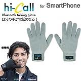 hi-call スマホ 手袋 メンズ Bluetooth ブルートゥース トーキング グローブ (グレー) 【イタリア発の魔法の手袋!気分はエスパー!電話のジェスチャーで本当に通話できる手袋】