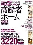 高齢者ホーム 2012完全保存版—入居金と月額費用、医療と介護で決める! (週刊朝日MOOK)