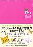 2015 Lucky Schedule, Diary & Money Book (2015 ラッキースケジュール、ダイアリーアンドマネーブック)