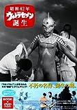 昭和42年 ウルトラセブン誕生 [DVD]