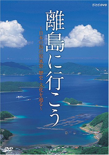 離島に行こう~日本の島の原風景・歴史・文化を辿る~ [DVD]