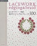はじめてのレース編み 花のエジング&ブレード100 (朝日オリジナル)
