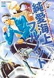 純愛海上フルノット (ニチブンコミックス)