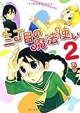 三丁目の魔法使い 2 (電撃ジャパンコミックス)