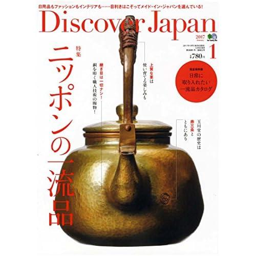 Discover Japan(ディスカバージャパン) 2017年 1 月号