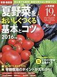 有機・無農薬 夏野菜をおいしくつくる基本とコツ 2016年 2016年 06 月号 [雑誌] (野菜だより 別冊)