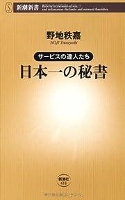 日本一の秘書―サービスの達人たち (新潮新書 411)