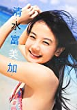 SHIMIZU FUMIKA 1st Photobook 清水富美加 [単行本(ソフトカバー)] / マガジンハウス (編集); マガジンハウス (刊)