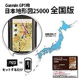GarminGPS用 日本地形図25000 microSD版 2013年2月版 全国版