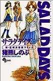 サラダデイズ (1) (少年サンデーコミックス)