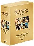 ピーター・ウィアー DVD-BOX 1