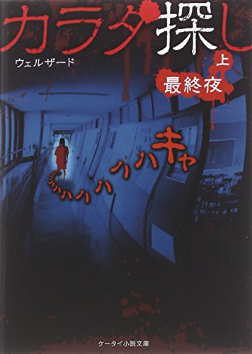 カラダ探し―最終夜〈上〉 (ケータイ小説文庫―野いちご)