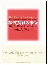 株式投資の未来~永続する会社が本当の利益をもたらす