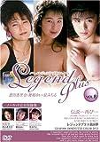 エー・エス・ジェイ/Legend Plus vol.8 豊田香里奈・舞坂ゆい・星みちる [DVD]