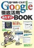Google徹底活用おたすけBOOK―10〔100〕倍使いこなす! (エスカルゴムック (222))