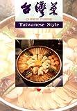 Chinese Cuisine: Taiwanese Style